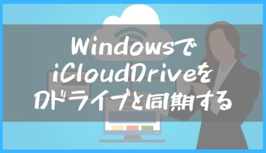 WindowsでiCloudDriveの同期先をDドライブに変更したいときの対処法