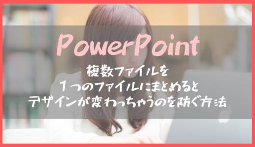 PowerPointで複数ファイルをコピペして1つのファイルにまとめるとデザインが変わっちゃうのを防ぐ方法