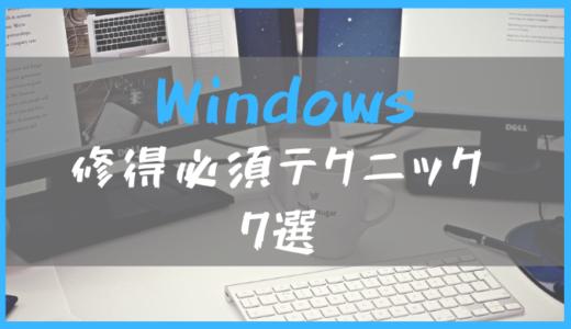 Windowsユーザー修得必須のテクニック7選!