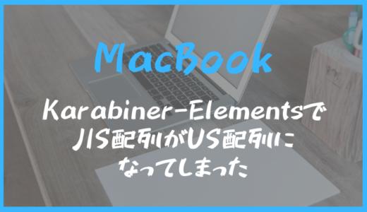 MacBook Proのキーボードをカスタマイズするために Karabiner-Elements を入れたらJIS配列がUS配列と認識されてしまった