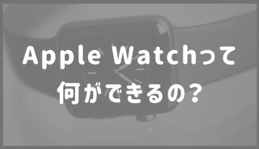 Apple Watch はいったい何ができるのか?