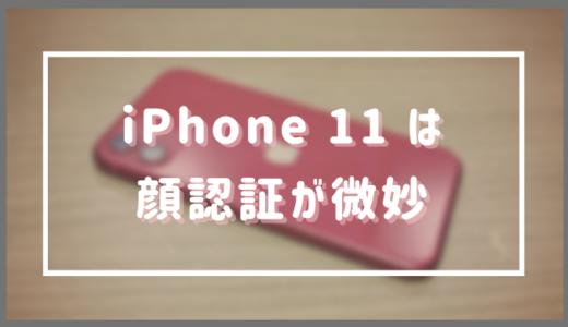 iPhone 11 は顔認証 (Face ID)が微妙すぎる