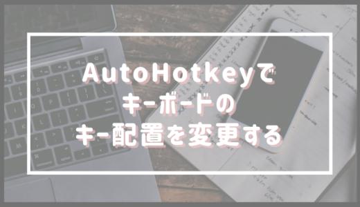 キーボードのキー配置変更に使ったツール『AutoHotkey』