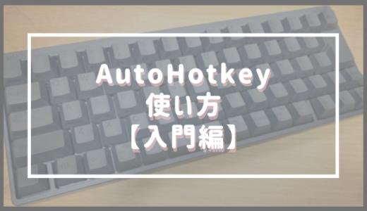 『AutoHotkey』の使い方【入門編・初心者向け】