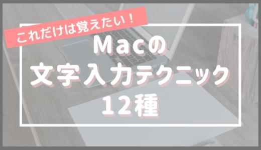 これだけは覚えたい!Macの文字入力系テクニック12種