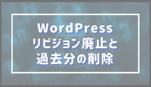 WordPressのリビジョン機能を廃止、過去記事分もきれいにしてみた