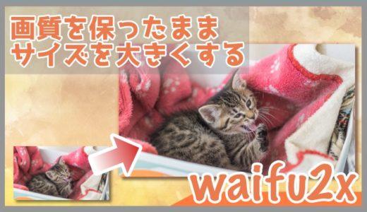 画質を維持したままサイズを大きくできる『waifu2x』を紹介するよ